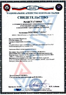 National Agency for Testing and Welding Certificate small
